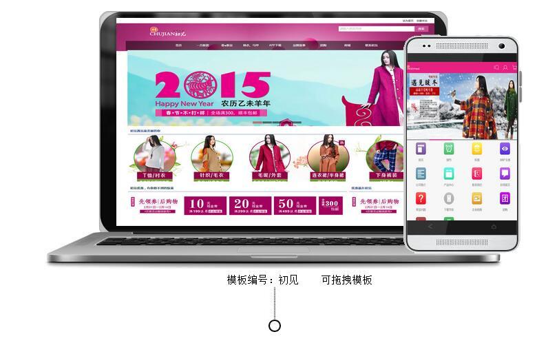 女装民族风格商城网站建设设计