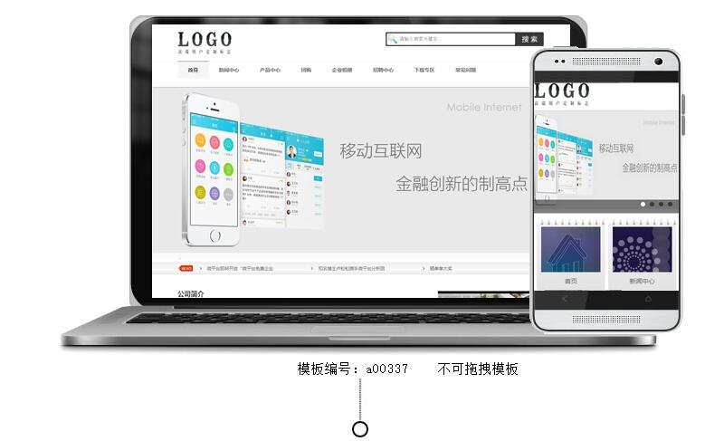 电子化信息时代企业网站模版建站
