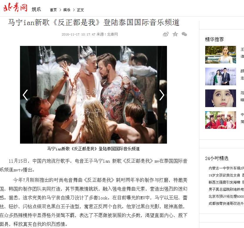北青网娱乐软文投放范例