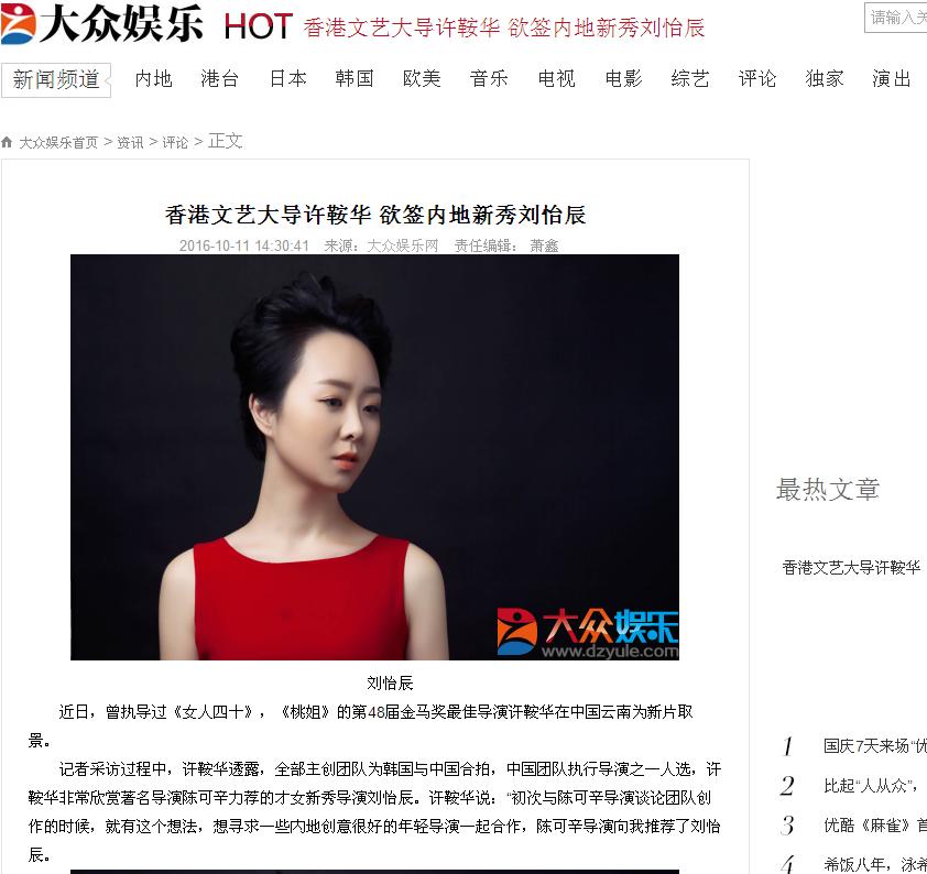 大众娱乐网首页焦点图软文投放范例