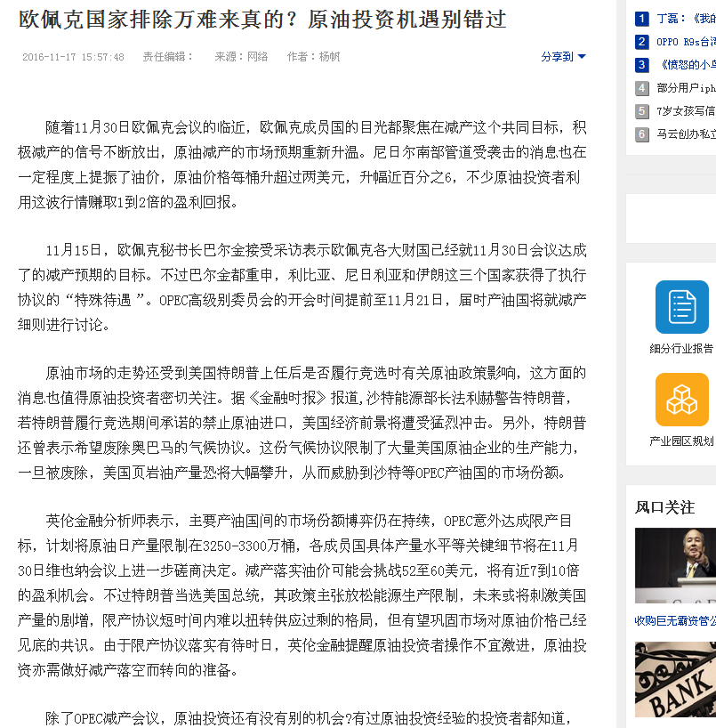 前瞻网财经频道软文投放范例