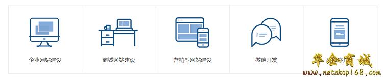 威海网站建设开发公司