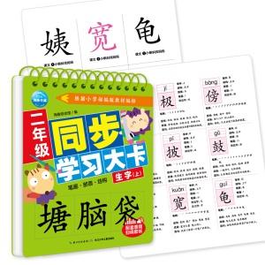 二年级同步学习大卡(套装全4册)
