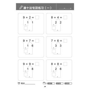 数学专项轻松练:凑十法