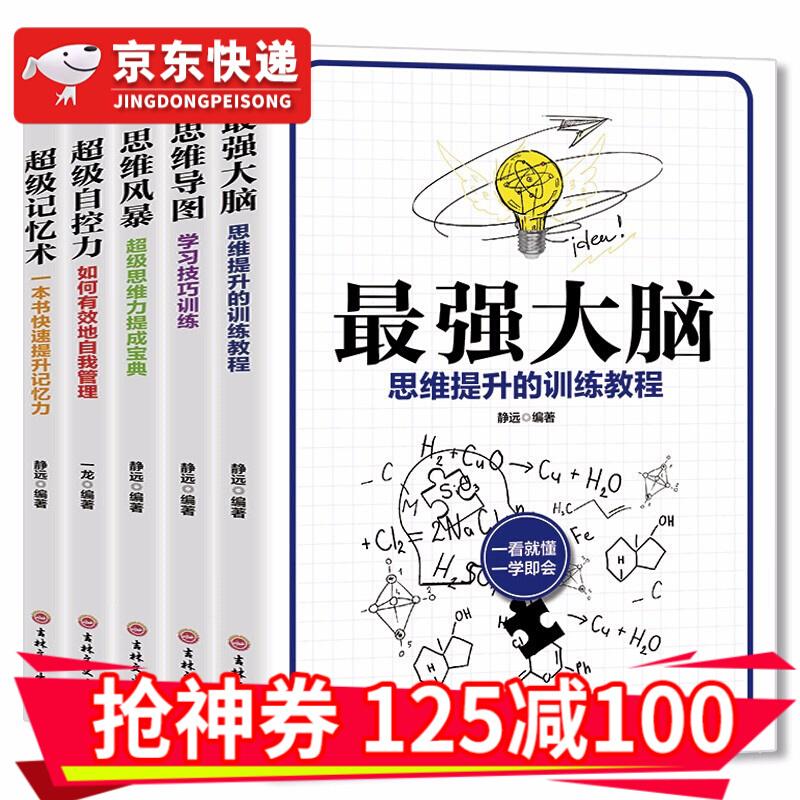 全五本超级记忆术超级自控力思维风暴思维导图最强大脑思维训练锻炼脑力记忆力做一个自律的人青春励志书HD