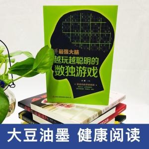 强大脑越玩越聪明的数独游戏学生数独高级题本入门初级智力开发拓展思维训练题挑战思维极限书籍HD