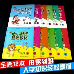 幼小銜接基礎教材12冊寶寶學前教育入園準備拼音語言識字數學入學準備同步練習整合教材入園必備叢書CX