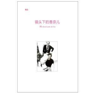 香奈儿传 如果你生来没有翅膀:独立女神香奈儿传 可可香奈儿的传奇一生 传记 女性人物传记 图书书籍