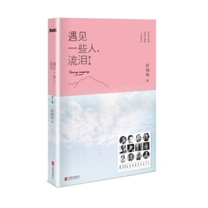 遇见一些人,流泪.第2辑(新版)韩梅梅 著   人物合集   传记书籍