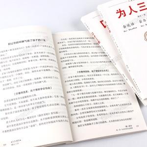全8册 鬼谷子书口才三绝受益一生必备书目羊皮卷墨菲定律人性的弱点排行书口才演讲提升个人励志书为人三会正能量强者成功法则