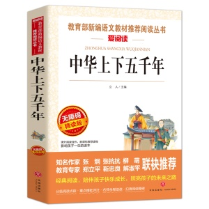 【学校指定】中华上下五千年 正版包邮小学生 青少年版 三四五 5年级六年级 原著书籍 中国全套完整版的历史书 儿童版小学版书籍