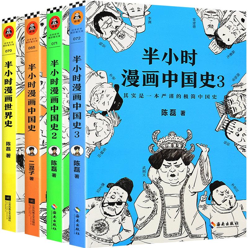 现货 正版半小时漫画中国史全套123+半小时漫画世界史12全套4册二混子曰陈磊历史漫画书全套 中国历史系列书籍史记通史