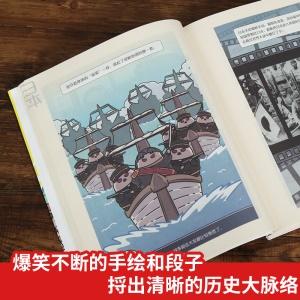 现货【赠书签+海报】4册 国家是怎样炼成的全套123+ 赛雷三分钟漫画世界史塞雷通晓半小时漫画中国史同系列世界历史书世界通史正版