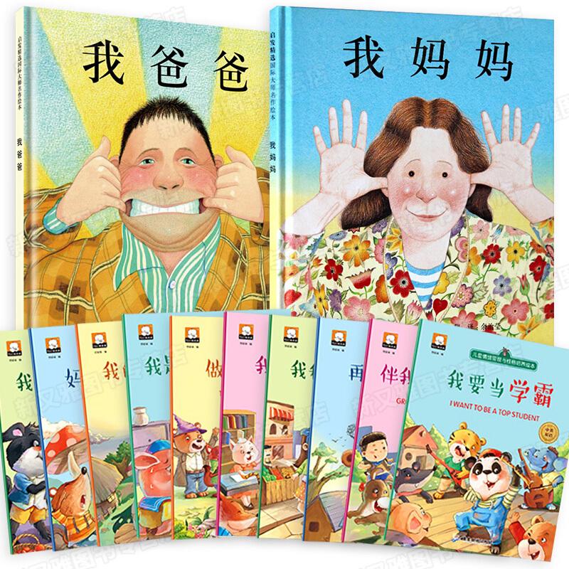 我爸爸我妈妈绘本+中英双语儿童情绪管理与性格培养绘本共12册儿童早教启蒙图画书3-6-9岁情商读物
