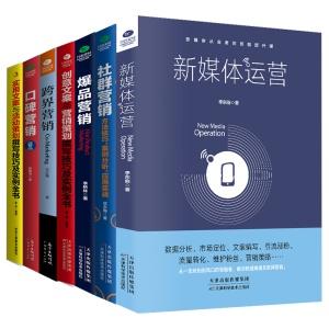 全7册 正版新媒体运营实用创意文案口碑社群营销 跨界广告营销活动策划与创意软文市场营销图书籍