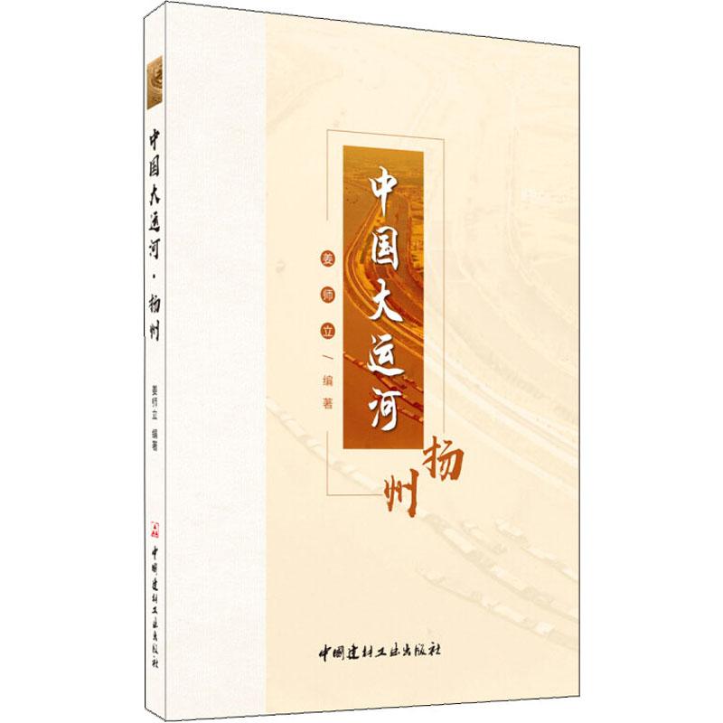 中国大运河 扬州 姜师立 编 水利电力 专业科技 中国建材工业出版社 9787516027509 图书