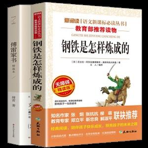 鋼鐵是怎樣煉成的 傅雷家書 全套2冊八年級正版書原版初中必讀完整版原著選注本初中生下冊課外閱讀書籍人教版8初二下學期經典書目
