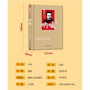 鲁迅经典作品选 呐喊 经久畅销 精装收藏版 正版 5折全店包邮