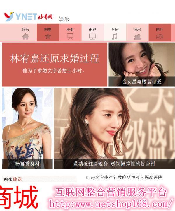 北青网娱乐软文