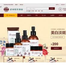 化妆品网站设计服务商
