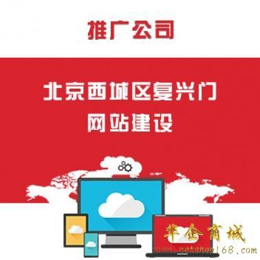 北京西城区复兴门网站建设/推广公司