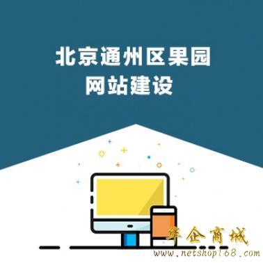 北京通州区果园网站建设/推广公司