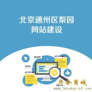 北京通州区梨园网站建设/推广公司