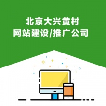北京大兴黄村网站建设/推广公司