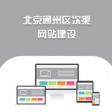 北京通州区次渠网站建设/推广公司