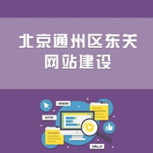 北京通州区东关网站建设/推广公司