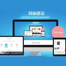 山东济宁网站建设开发