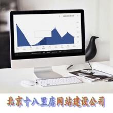 北京十八里店网站建设开发公司