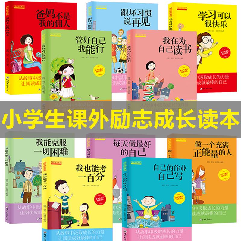 全10册成长励志系列 爸妈不是我的佣人 管好自已我能行学习可以很快乐/我在为自已读书 小学生课外阅读书籍青少年校园励志课外读物