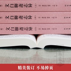 中国古典文学名著 全8册 中国神话故事 八仙全传 封神演义 济公全传 文白聊斋志异 全本典藏 无删