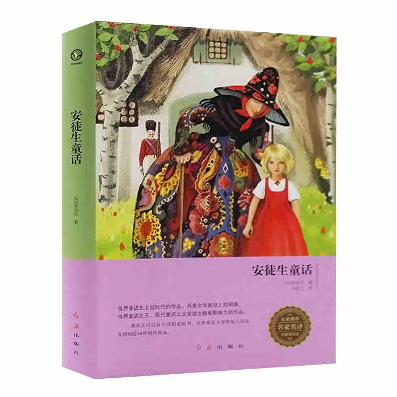 安徒生童話故事正版包郵精裝小學5-6年級