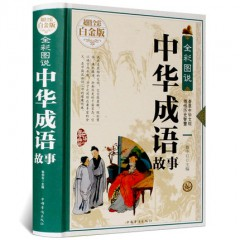 全彩圖說中華成語故事中華成語故事典故大全集成語典故書