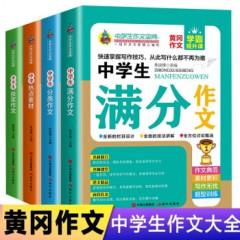 全套4冊中學生分類獲獎大全七八九年級作文書初中中考滿分選中學全國初中生作文書大全素材熱點作文書HD