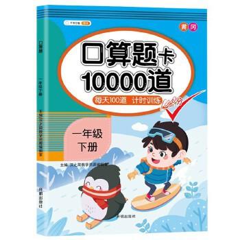 一年级下册口算题卡10000道人教版20以内加减法小学同步口算心算速算