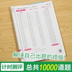 二年级上册口算题卡10000道口算心算速算天天练数学思维训练加减法 通用版(人教版)练习册