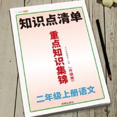 小学生二年级上册期末冲刺卷100分人教版语文黄冈密卷配套单元试卷专项训练练习题
