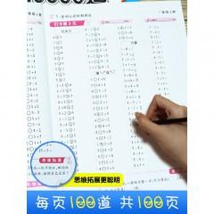 一年级上册口算题卡10000道计时训练口算速算心算应用题天天练习册