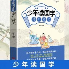 全4册 少年读国学声律启蒙·诗经·孝经·增广贤文中小学生课外书籍
