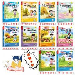 学霸成长记 套装10册 小学生课外阅读书籍三四五六年级必读儿童故事6-12-15周岁 青少年成长励志