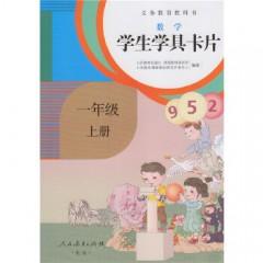 义务教育教科书配套数学一年级上册学生学具卡片