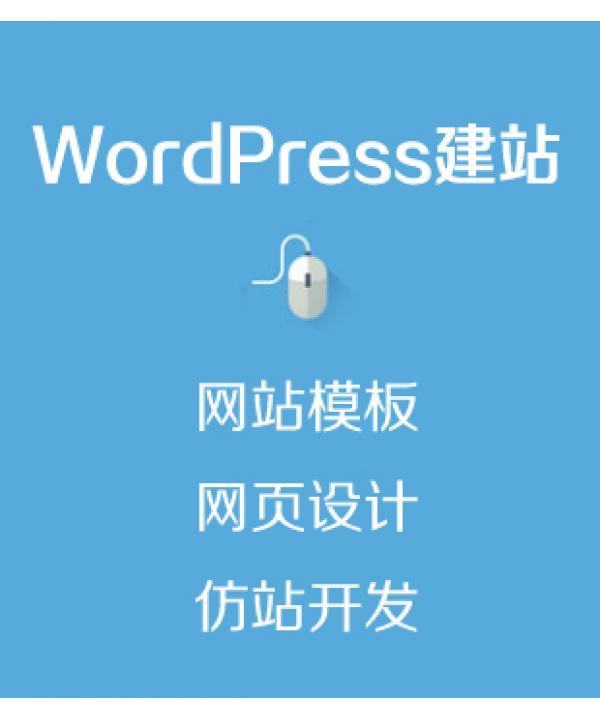 WordPress模板设计开发仿站建站