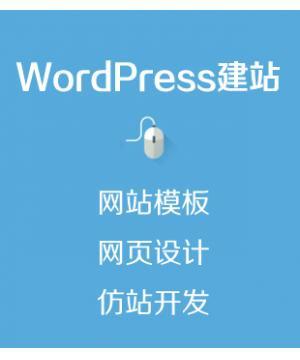 WordPress模板設計開發仿站建站