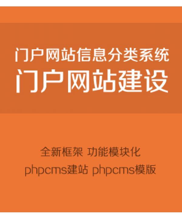 B2B行业门户网站开发