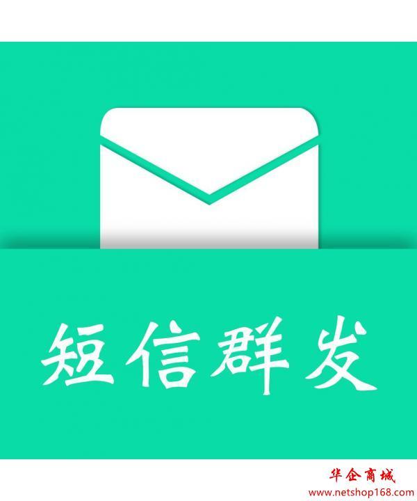 软件免费发短信