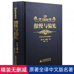 傲慢与偏见中文版书籍正版包邮全本原著无删减原版