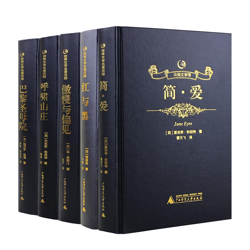 傲慢與偏見中文版書籍正版包郵全本原著無刪減原版